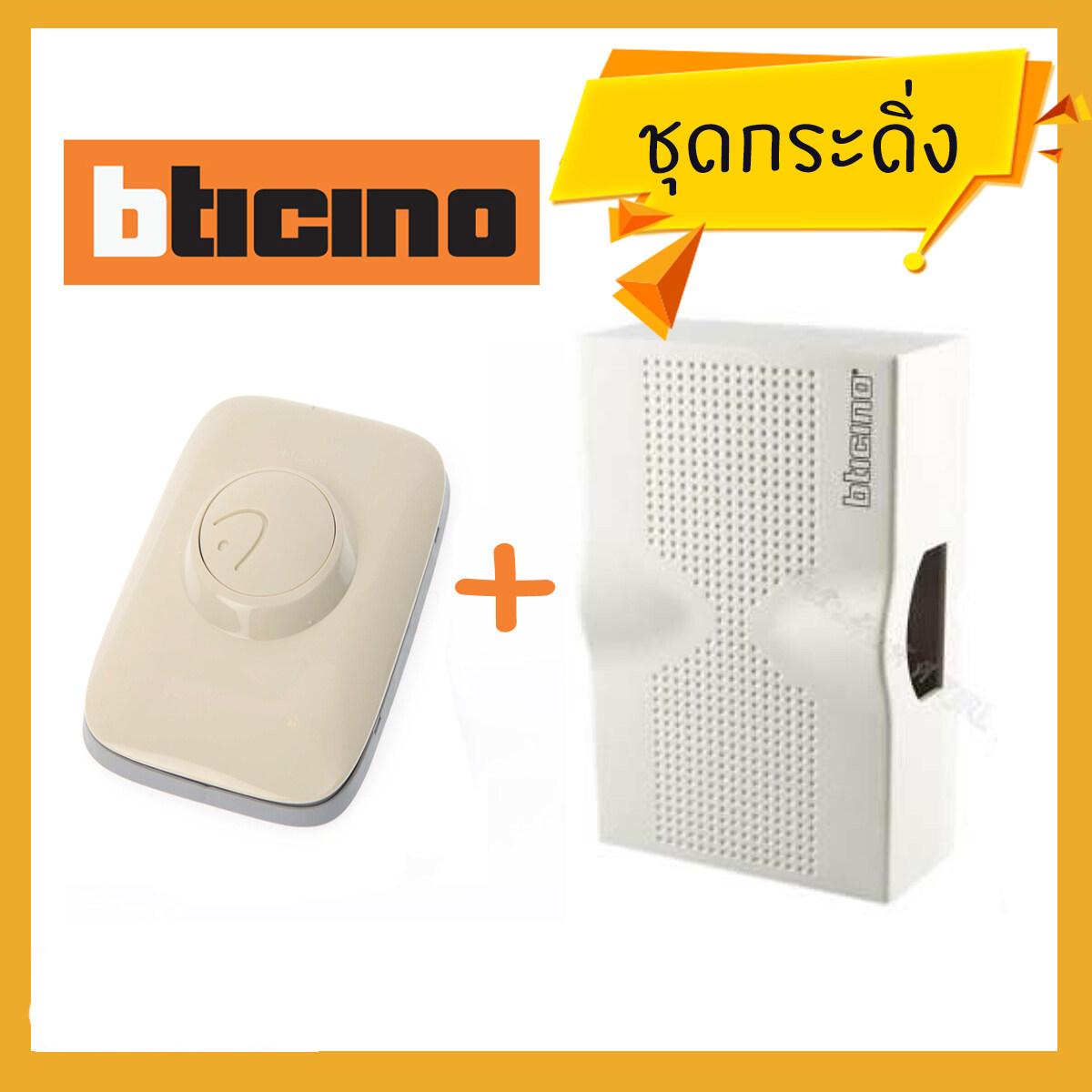 ชุดกระดิ่งนิ้งหน่อง + สวิตกด Bticino แท้ 100% ออดบ้าน รุ่นใหม่