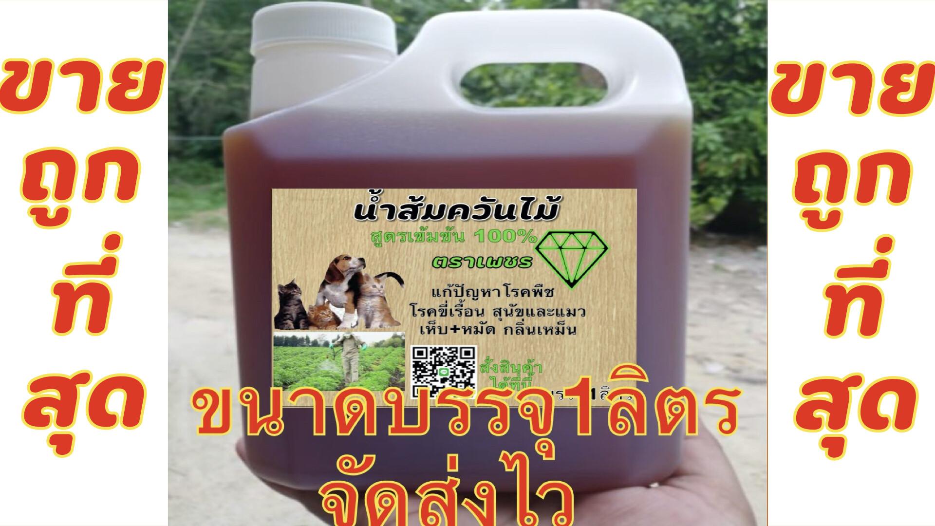 น้ำส้มควันไม้ ขนาด1ลิตร กำจัดศตรูพืช กำจัดเห็บ-หมัดในสุนัข-แมวขายถูกที่สุด ขายดีอันดัน1.