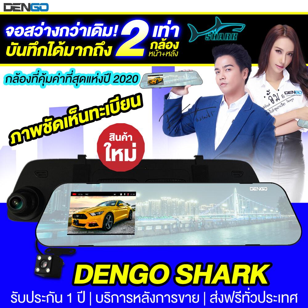 Dengo Shark กล้องติดรถที่คุ้มค่าที่สุด จอแสดงผลสว่างกว่าเดิม 2 เท่า+ ภาพชัดระดับfhd1080p+wdrปรับแสงได้แม้แสงน้อย +เมนูภาษาไทย+parking Modeบันทึกขณะจอด+motion Detectตรวจจับการเคลื่อนไหว.