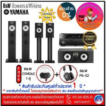 B&W+Yamaha Set 6 (B&W 603 / 1 คู่ + B&W 606 / 1 คู่ + B&W HTM-6 / 1 ชิ้น +  Yamaha RX-A880 / 1 เครื่อง ) Free : B&W CCM 362 / 1 คู่ + B&W P5-S2 1 ชิ้น