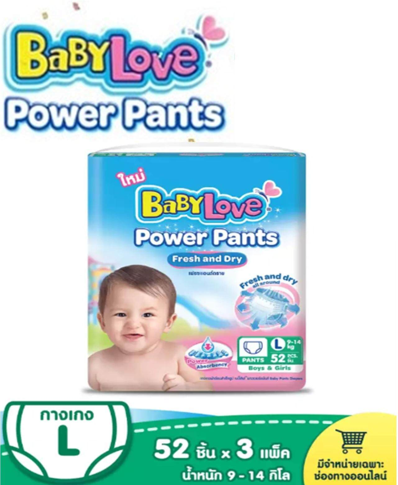 ราคา ยกลัง! BabyLove Power Pants เบบี้เลิฟ แพมเพิส ผ้าอ้อมเด็ก ถูกกว่า ไซส์ L 52 ชิ้น (3แพ็ค รวม 156 ชิ้น )
