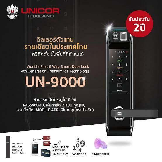 กลอนประตูดิจิตอล Digital Door Lock UN-9000 ส่งฟรี(ติดตั้งฟรีในเขตกรุงเทพ และ ปริมณฑล) รับประกันสินค้า 2 ปี