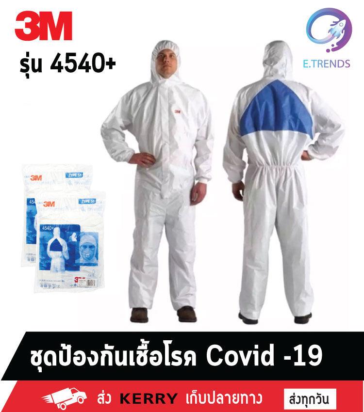 ชุด 3M 4540+ ป้องกันสารเคมี ฝุ่นละออง และเชื้อโรค พร้อมช่องระบายอากาศ Size XL ส่วนสูง 179-187 By E.trends