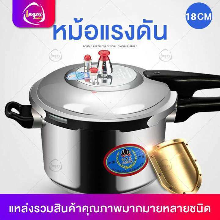 หม้อแรงดัน หม้อตุ๋นอัดแรงดัน หม้อต้มตุ๋นอาหาร ขนาด 20CM 24CM  Stainless Steel Pressure Cooker New Size 22CM 18 CN HM93 Lagox Center