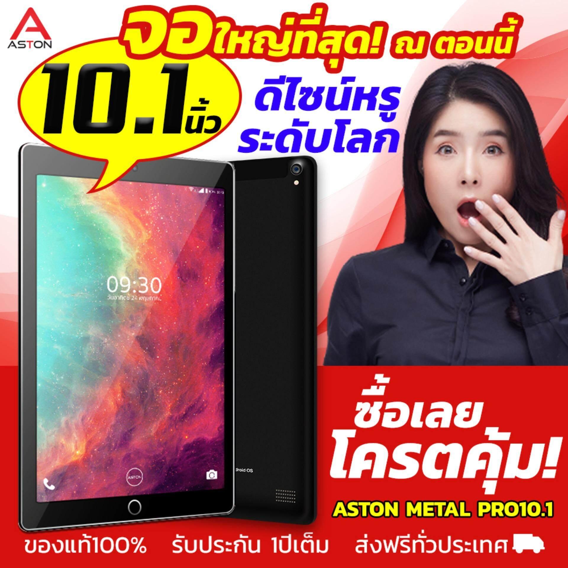 ASTON TABLET METAL Pro 10.1 ใหม่! จาก ASTON ใส่ซิมเล่นเนตได้ โทรได้ จอใหญ่ที่สุดในไทย ดีไซน์หรูระดับโลก พร้อมโหมดการใช้งานสำหรับเด็ก แถมฟรี! ซิลิโคนเคส และชุดอุปกรณ์เสริม รวมมูลค่ากว่า 990 บาท