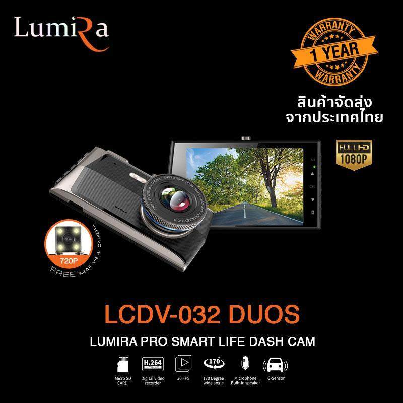 Lumira Car Camera LCDV-032 Duos (หน้า-หลัง)