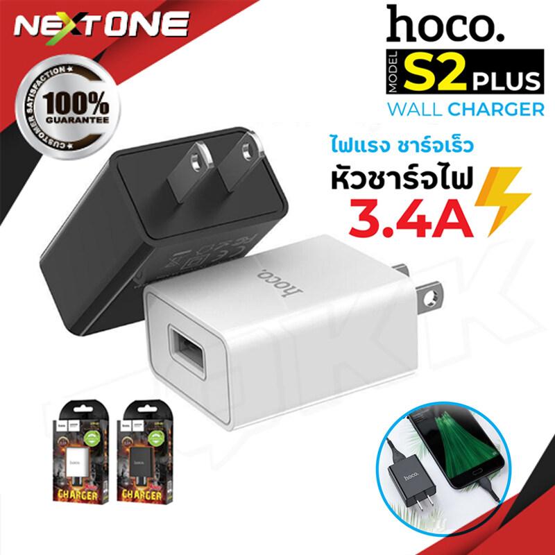 Hoco S2 Plus หัวชาร์จ ปลั๊กชาร์จ ไฟ 1usb 3a Max ชาร์จเร็ว Nextone.