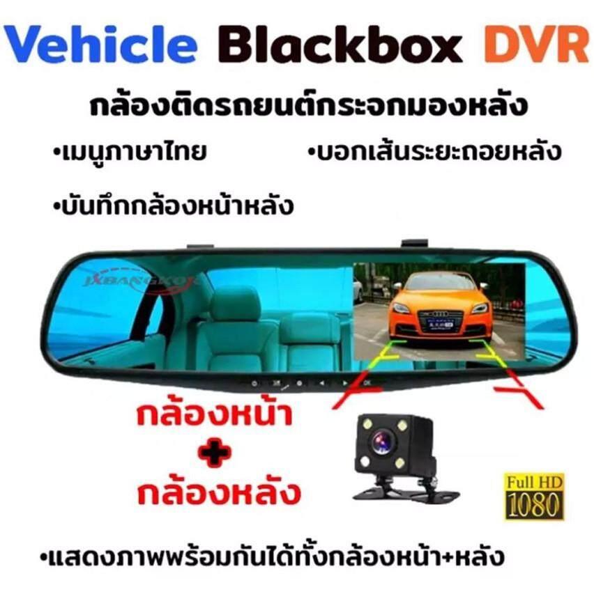 BEST business กล้องติดรถยนต์ (Car DVR) Full HD 1080P กล้องหน้า+กระจกมองหลังในตัว 4.3หน้าจอ-AK47
