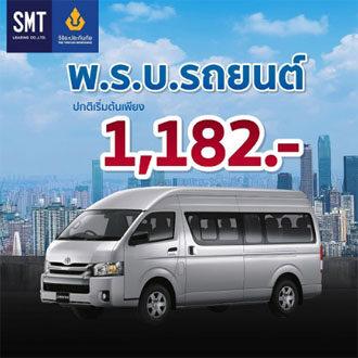 The Viriyah Insurance วิริยะประกันภัย ต่อพ.ร.บ.รถยนต์ (รถตู้)
