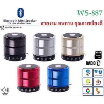 NO.2.ลำโพงบลูทูธ เสียงดี เสียงดัง เบสหนัก Speaker Bluetooth WS-887 Micro SD card Flash Drive USB