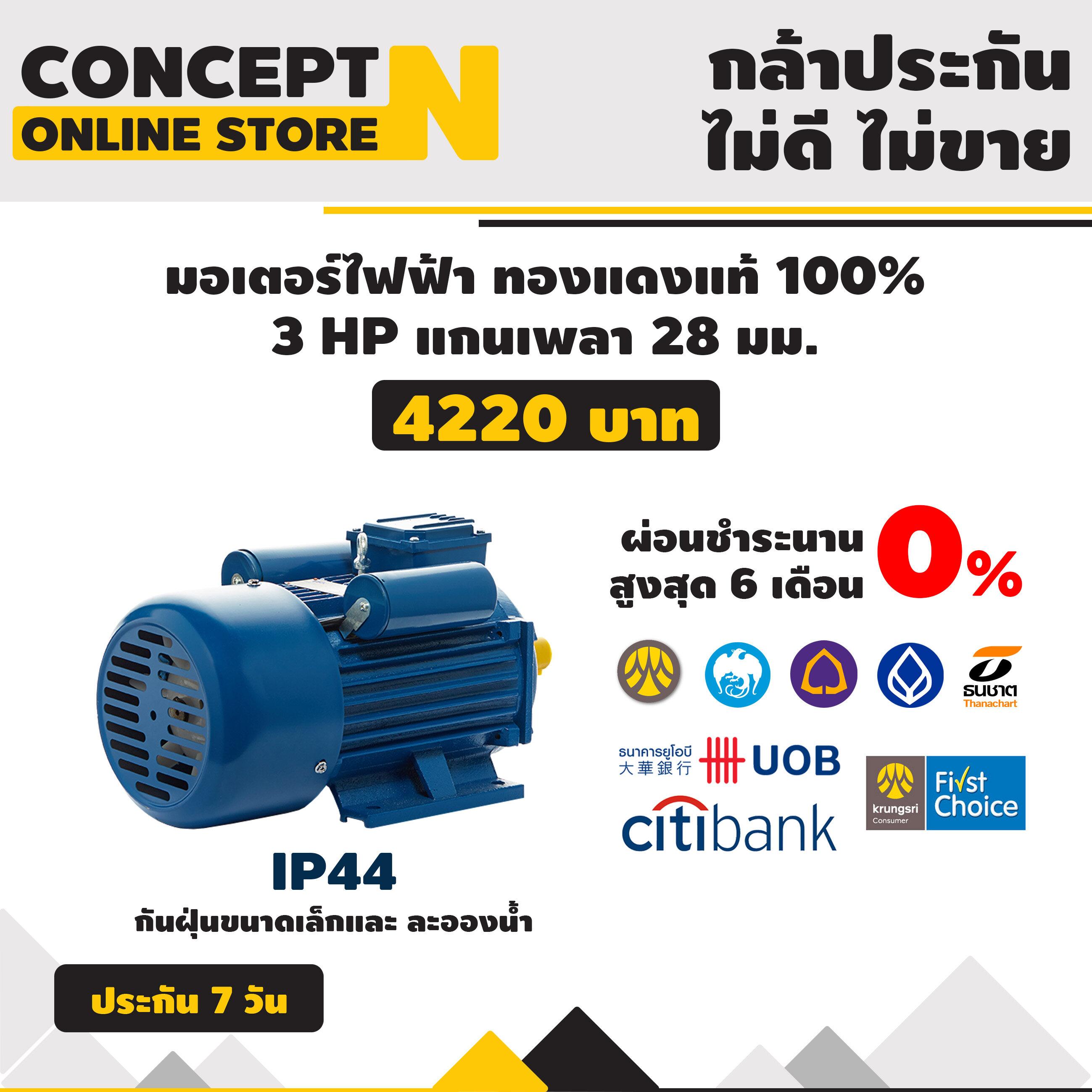 มอเตอร์ไฟฟ้า 3hp แกนเพลา 28 มม. 220v ทองแดงแท้ 100% กระแสสลับ 1 เฟส.