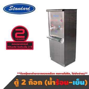 Standard By Rwc ตู้ทำน้ำเย็น-น้ำร้อน สแตนเลส ขนาด 2 ก๊อก (ตู้ต่อท่อประปา)