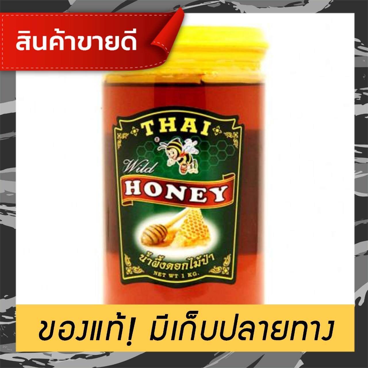 ((มีสินค้า)) ไทยฮันนี่ น้ำผึ้งดอกไม้ป่า น้ำผึ้งแท้จากธรรมชาติ 100% ขนาด 1,000 กรัม  อาหารเช้า กราโนล่า ซีเรียล Granola คือ ธุรกิจ ออนไลน์ ที่ ประสบ ความ สํา เร็ จ กิน อะไร ให้ ผอม อาหาร เช้า เพื่อ สุขภาพ กิน อย่างไร ให้ ผอม ครีม ที่ ไม่ อันตราย กิน ยัง.