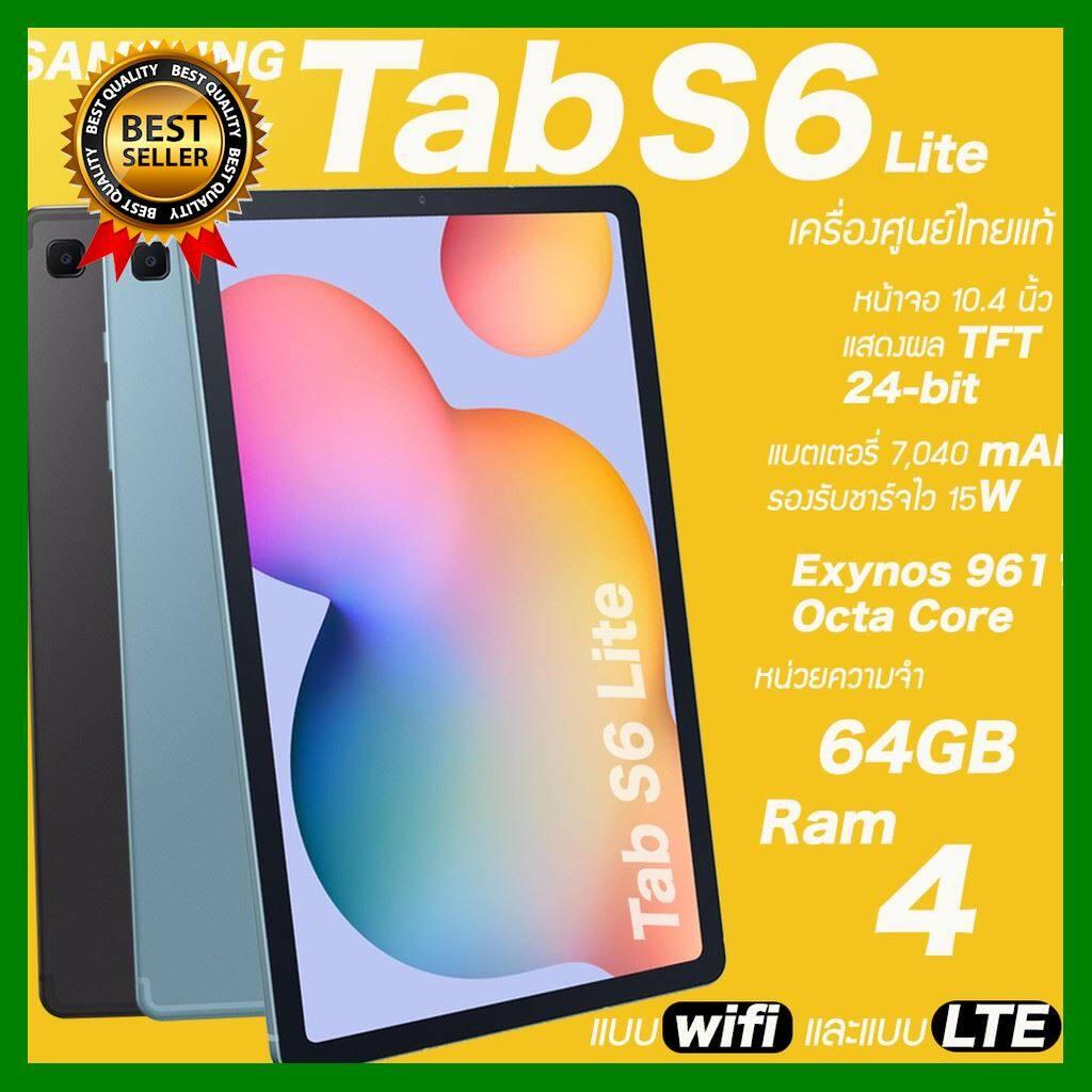 Samsung Galaxy Tab S6 Lite Ram4/64gb แบบ Wifi และ Lte (เครื่องใหม่มือ1,ศูนย์ไทยมีประกัน 1 ปี) ขนาด 10.4 นิ้ว เลือก 1 ชิ้น มือถือ โทรศัพท์ Tablet สายชาร์ท จอ Powerbank Bluetooth Case Hdmt สายต่อ หูฟัง แบตเตอรี่ ขาตั้ง Usb ฟิมล์ Computer.