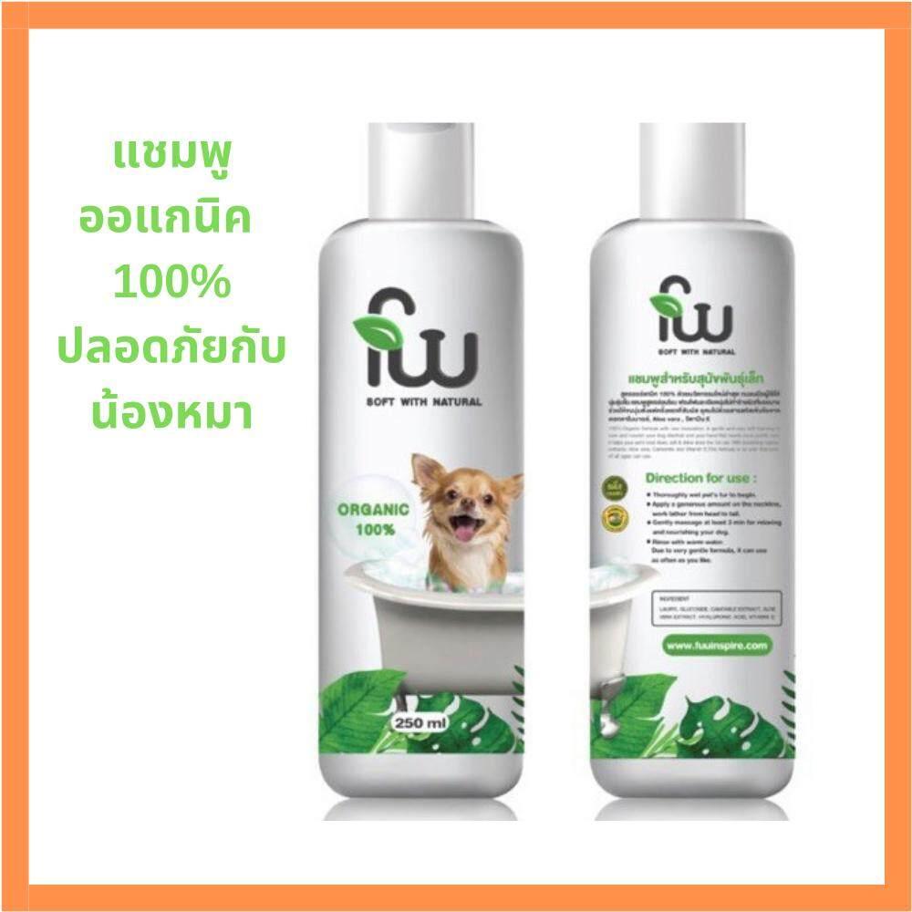 แชมพูอาบน้ำหมา สุนัข แบบออแกนิกธรรมชาติ100% ขนนุ่ม ปลอดภัยต่อน้องหมา แก้โรคผิวหนังแชมพูอาบน้ำสุนัข แชมพูสุนัขเกรดพรีเมี่ยม แชมพูน้องหมา แชมพู  แชมพูกําจัดเห็บหมัด แชมพูหมาออแกนิค 1 ขวด.