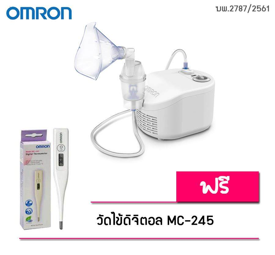 Omron เครื่องพ่นละอองยาแบบพกพา Ne-C101+mc245 By Nm Shop.