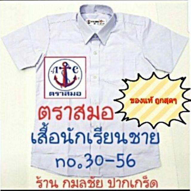 ⭕ ของแท้ 100% ⭕ เสื้อนักเรียนชาย ตราสมอ เสื้อเชิ้ตชาย เสื้อเชิ้ตนักเรียนชาย ตราสมอ โดยตรงจากโรงงาน