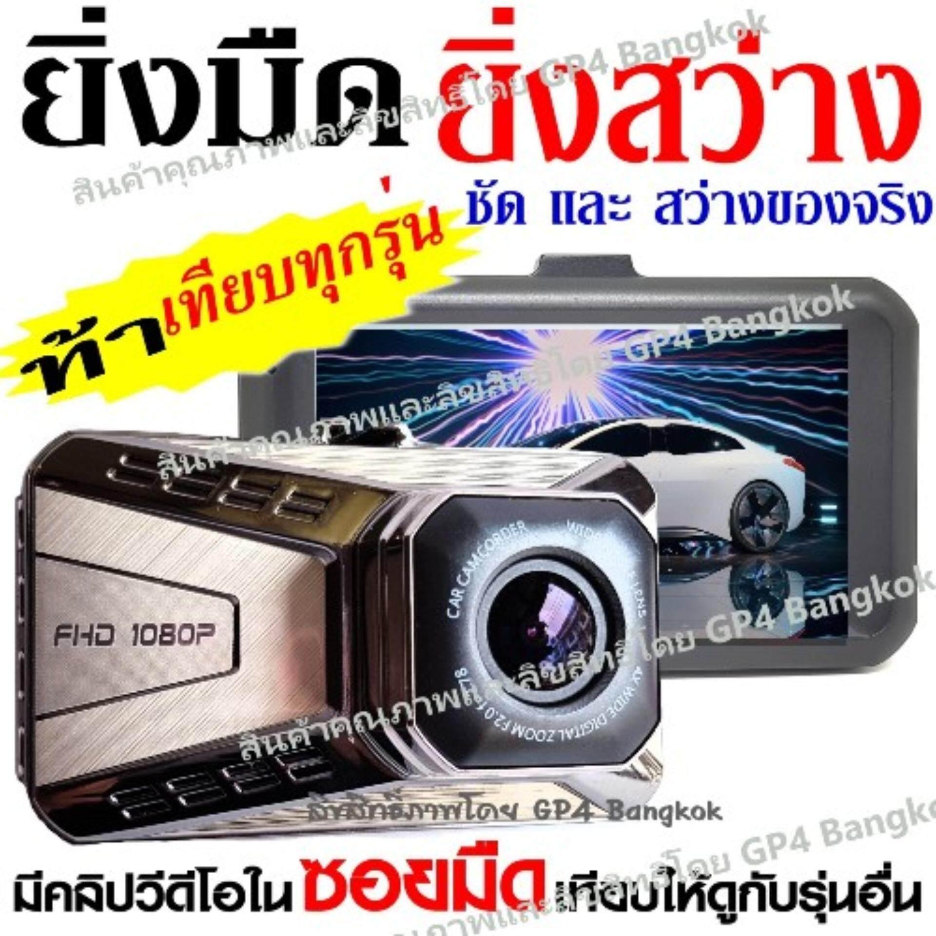 T990SE กล้องติดรถยนต์ กลางคืนสว่างที่สุด WDR + Super Night Vision + LDWS (เตือนออกนอกเลนส์) +FCWS (เตือนรถใกล้คันหน้าเกินไป) + Parking Monitor บอดี้โลหะ จอใหญ่ 3.0นิ้ว FHD 1080P เมนูไทย รุ่น T990SE (Silver)-มีคลิปวีดีโอในซอยมืดเปรียบเทียบกับรุ่นอื่นให้ดู