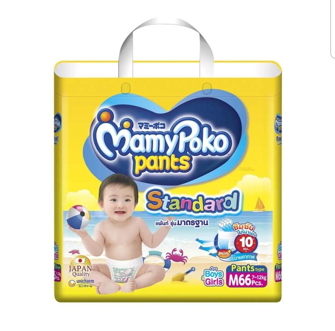 แนะนำ Mamy Poko กางเกงผ้าอ้อม รุ่น Standard ไซส์ M 66 ชิ้น