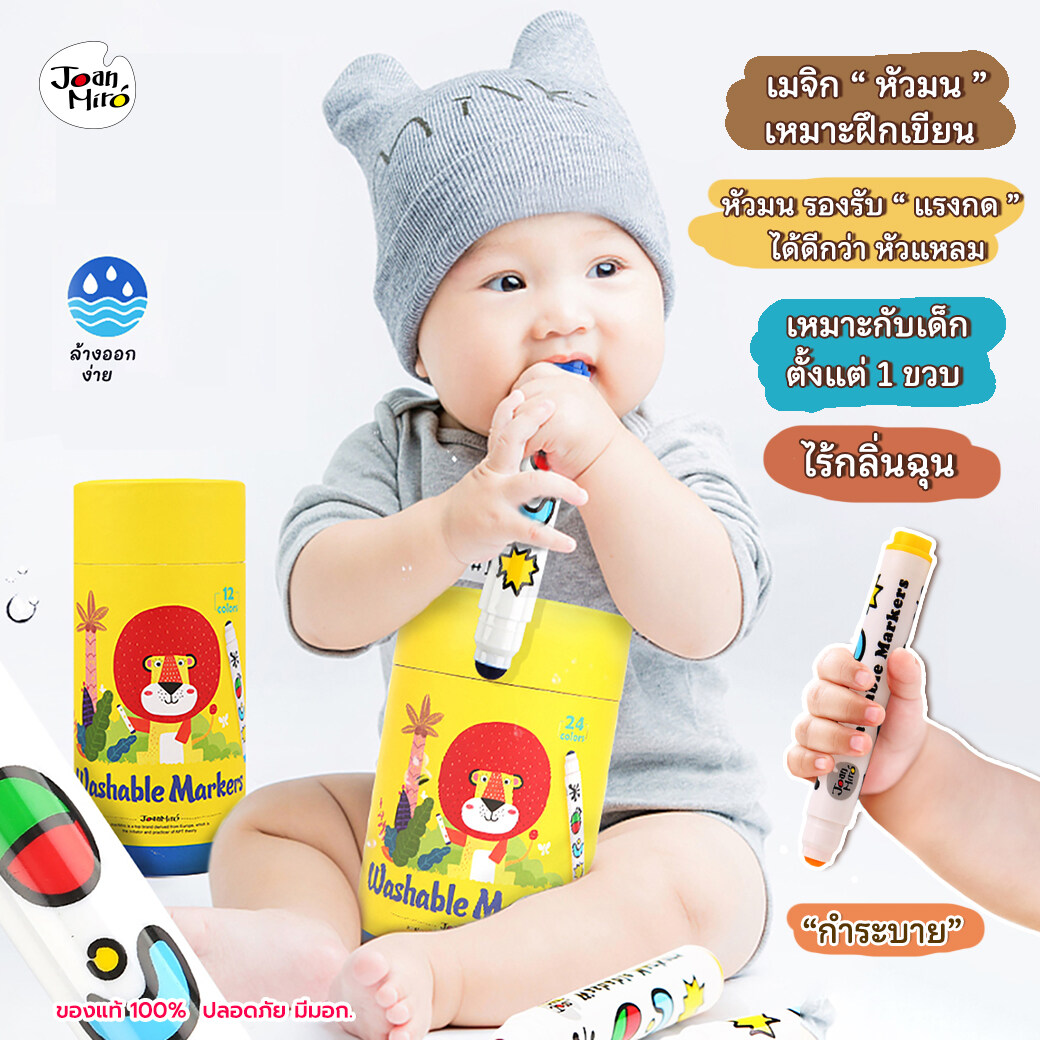 Joan Miro - Round Penpoint Washable Makers สีเมจิกหัวมนสำหรับเด็ก ของเล่นเด็กเสริมพัฒนาการ 1 ขวบ ของเล่นเด็ก 2-3 ขวบขึ้นไป.
