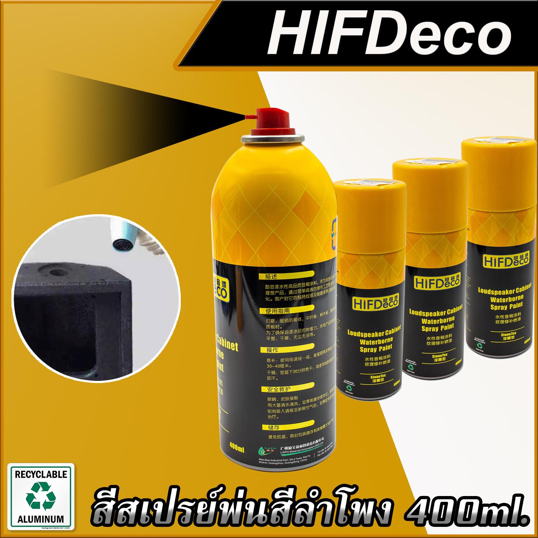 สีสเปรย์ พ่นตู้ลำโพง Hifideco สูตรน้ำ 400ml. แค่พ้นก็เป็นสีระเบิด