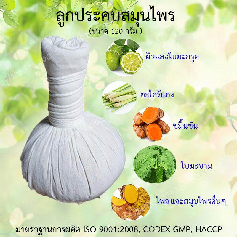 ลูกประคบ (ลูกประคบสมุนไพร) ขนาด 120 กรัม แบรนด์ ลำปางรักษ์สมุนไพร (iso 9001: 2008, Codex Gmp, Haccp) By U-Fai Lampang Herb.