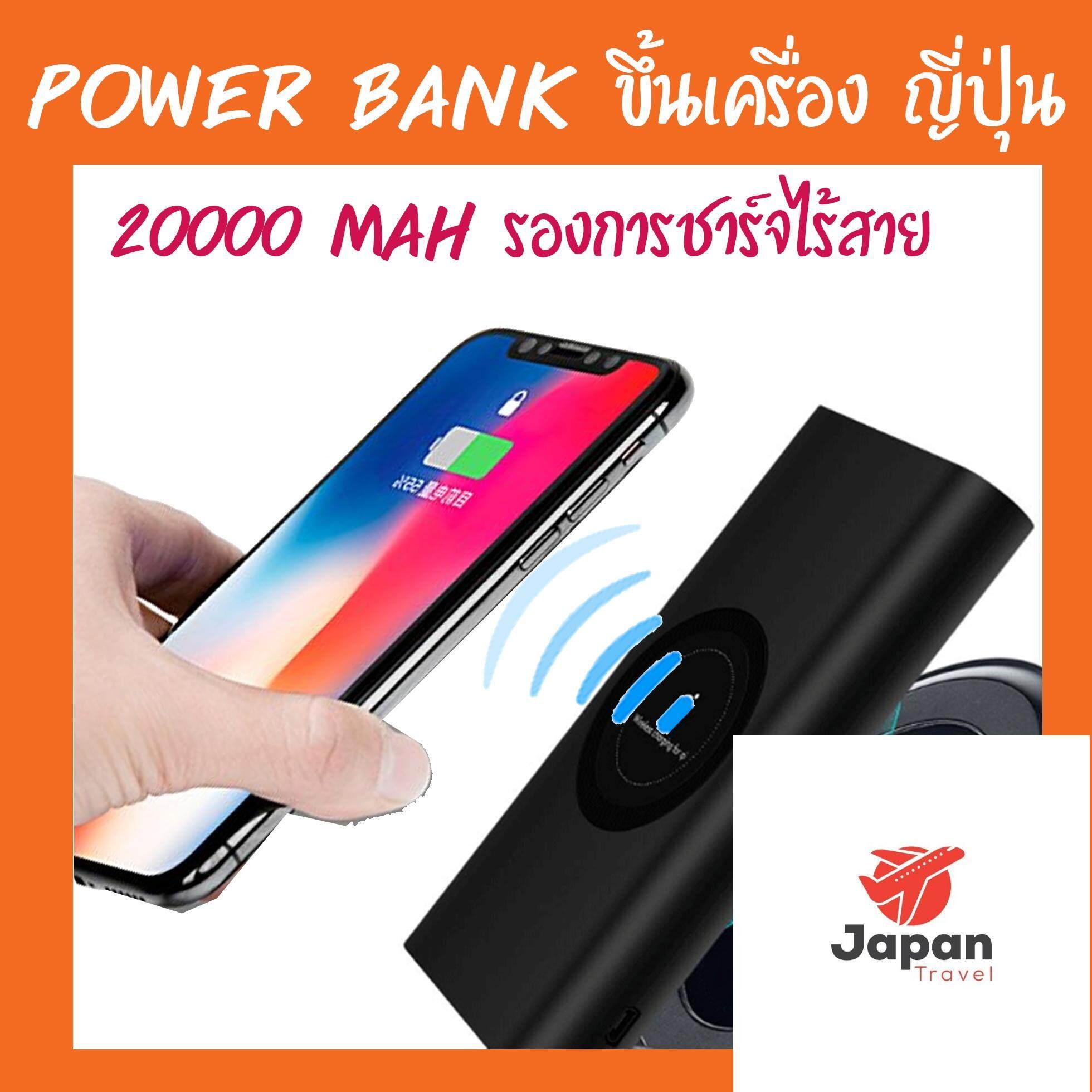 Power Bank สำหรับ Iโฟน Xs โดยเฉพาะ ชาร์จไร้สาย Power Bank ไร้สาย ยี่ห้อไหนดี  Power Bank Wireless Fast Charger ราคา  Power Bank Wireless ยี่ห้อไหนดี  Wireless Power Bank ใช้ยังไง  แท่นชาร์จไร้สาย  Idmix Power Mix 10000mah  ที่ชาร์จไร้สาย ไอphone.