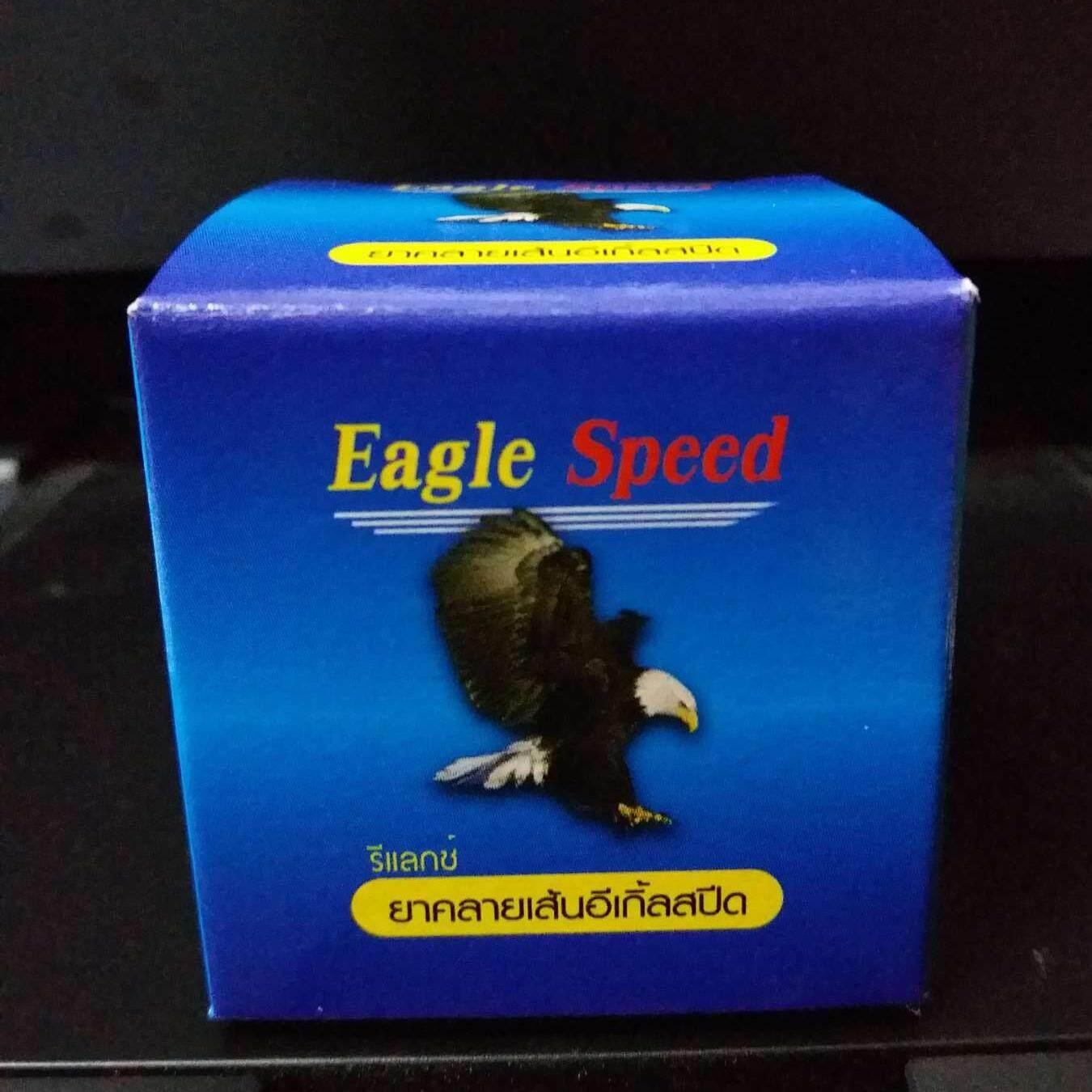 รีแลกช์ ยาคลายเส้น Eagle Speed.