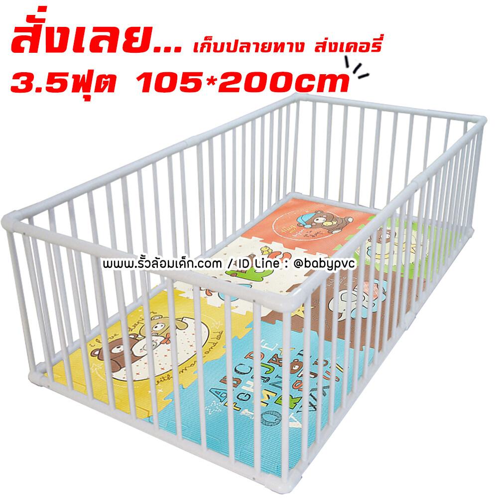 ราคา [[แบบแผง]] คอกเด็ก 3.5ฟุต 105x200cm สูง 60cm พร้อมส่งเคอรี่