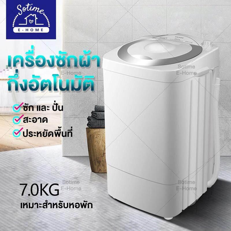 sotimeเครื่องซักผ้ากึ่งอัตโนมัติ 7.0 KG แบบถังเดี่ยว สีขาว,สีดำ