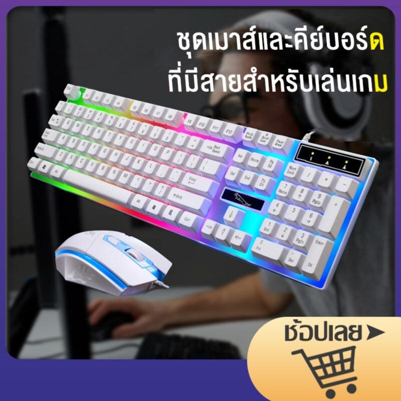 Game World G21bชุดคีย์บอร์ดและเมาส์ ความรู้สึกของแป้นพิมพ์เชิงกล Rgb Lighting Keyboard And Mouse Setคีย์บอร์ดและเมาส์ Gaming Keyboards Gaming Mice ไฟrgb คีย์บอร์ดสำหรับเล่นเกม หนูเล่นเกม อุปกรณ์คอมพิวเตอร์ เมาส์ เม้าส์สำหรับเล่นเกมส์ คีย์บอร์ด แป้นพิมพ์.