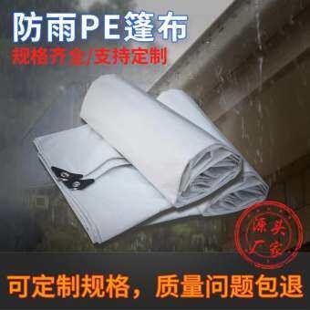 กันฝนผ้าใบชุบน้ำมัน PE สีขาวเพิ่มความหนากันน้ำพลาสติกผ้าใบกันแดดกันแดดผ้าอ๊อกซ์ฟอร์ดรถยนต์สามล้อรถบรรทุกแผ่นรองอบขนมปัง