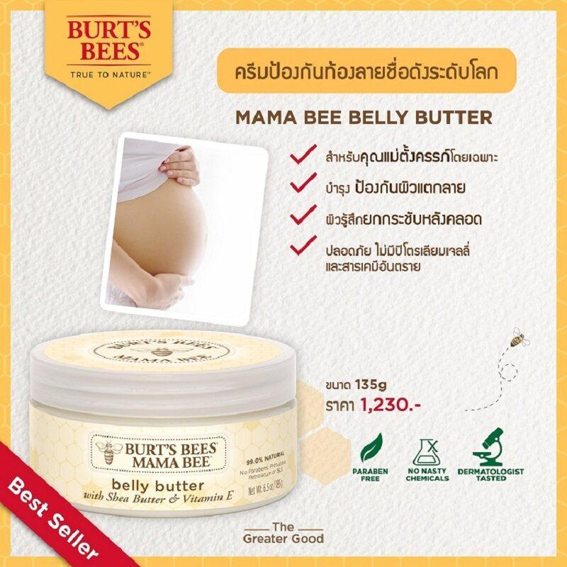 แนะนำ Burt's Bees Mama Bee Belly Butter เบิร์ตบีส์ มาม่า บี เบลลี่ บัทเทอร์ ครีมทาท้อง ครีมทาท้องลาย