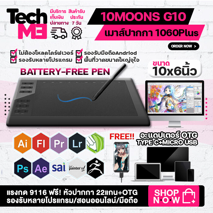 10moons เมาส์ปากกา รุ่น G10 1060-Plus แรงกด8192 ขนาด10*6นิ้ว รองรับ Mac-Os/android ติดตั้งง่าย อุปกรณ์ครบ ไม่ต้องชาร์จปากกา แท็บเล็ตดิจิตอล Techme.