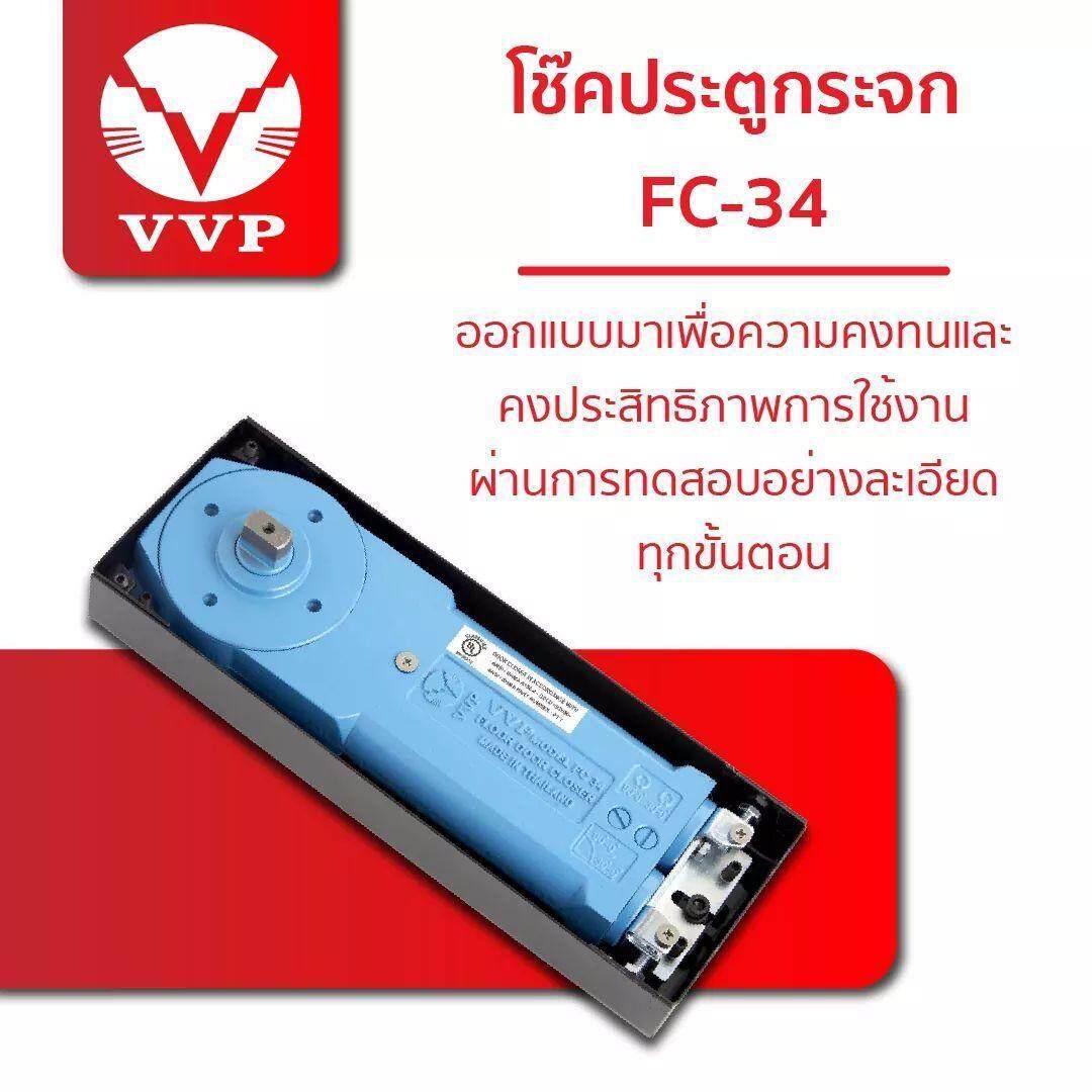 VVP โช้คฝังพื้น รุ่น FC34 (ตั้งค้าง)