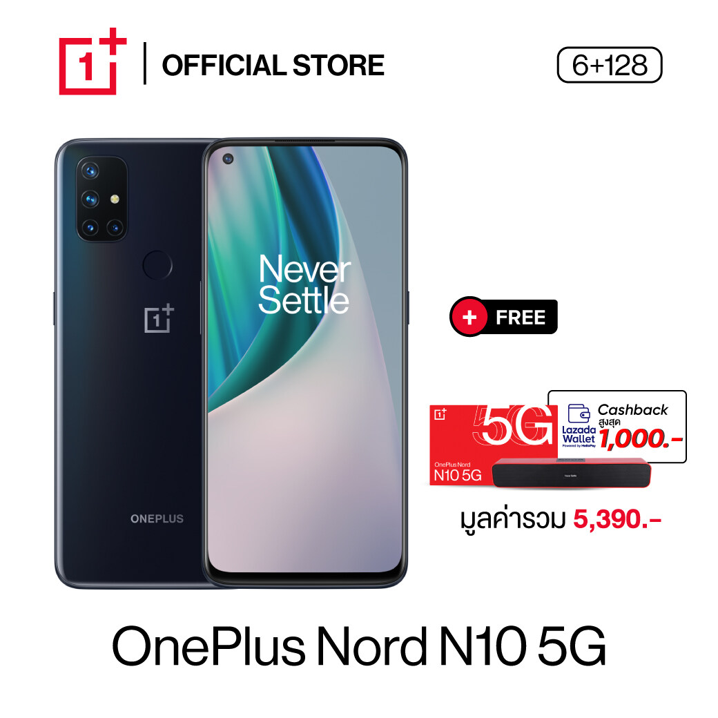 OnePlus Nord N10 5G (6+128GB) Midnight Ice แถมฟรี Never Settle Speaker + e-VIP screen insurance มูลค่า 5,390. + cashback 10% เข้า Lazada Wallet วันที่ 1-14 ธ.ค.นี้เท่านั้น