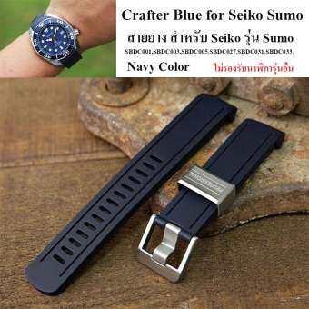 สายนาฬิกา Crafter Blue Navy Color for Seiko Sumo-