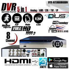 5 in 1 เครื่องบันทึกภาพ Dius ( DTR-AFS1080B08BN ) DVR Full HD 1080p 8 Channel สำหรับ กล้องวงจรปิดระบบ AHD / CVI / TVI / IP / Analog