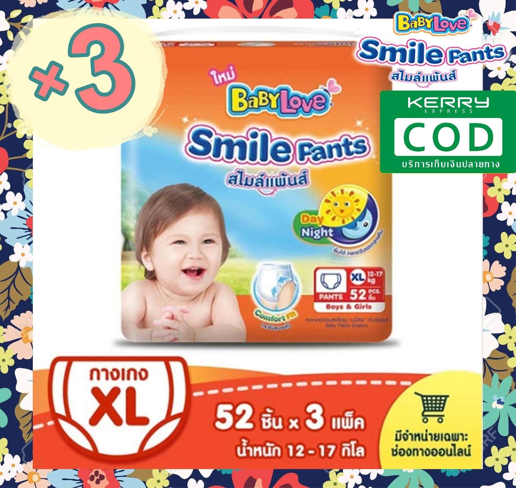 BabyLove Smile Pants ผ้าอ้อมเบบี้เลิฟ ราคาถูก (ยกลังมี 3 แพ็ค 156 ชิ้น) ไซส์ XL