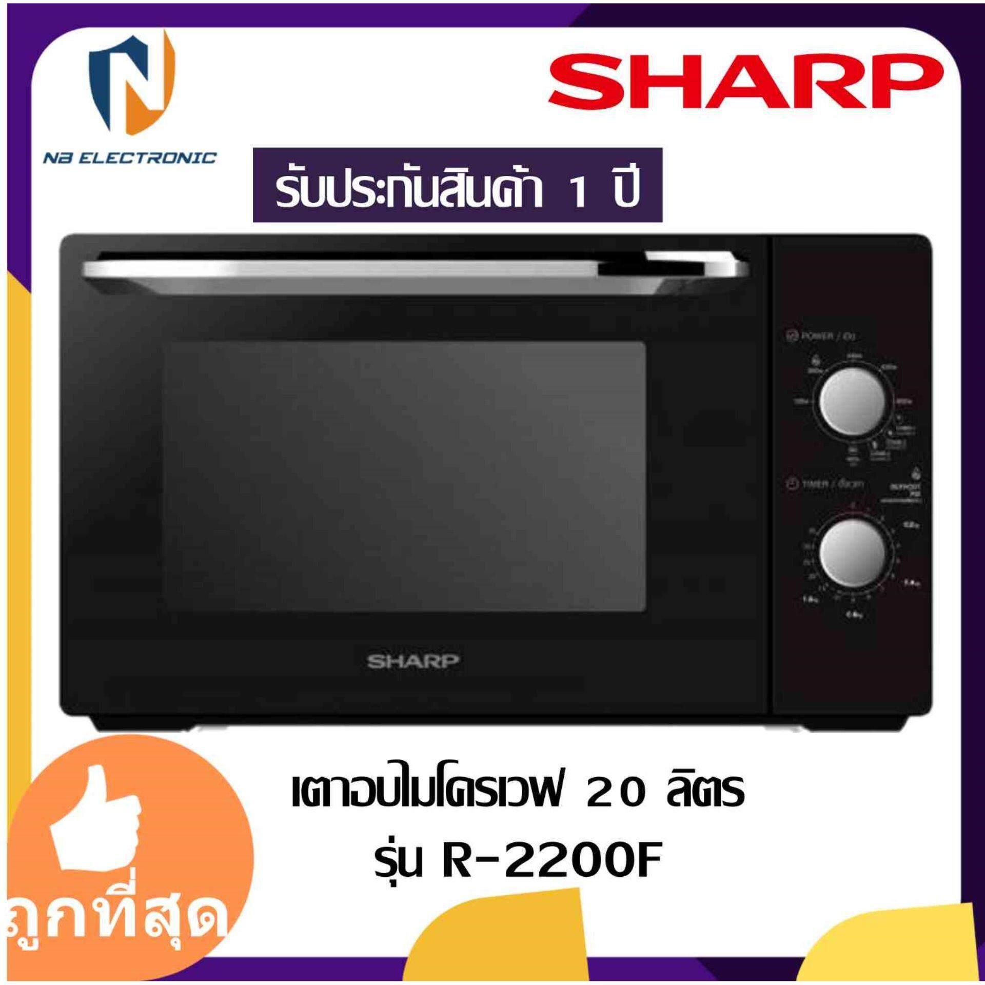 เตาอบไมโครเวฟ Sharp รุ่น R-2200F-S (รุ่นใหม่) ของแท้ รับประกันคุณภาพ