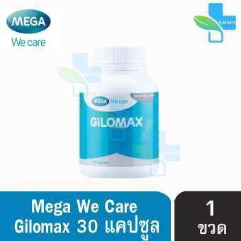 Mega We Care Gilomax 30 เม็ด เมก้า วีแคร์ จิโลแม็กซ์ สำหรับผู้บริหาร [1 ขวด]-