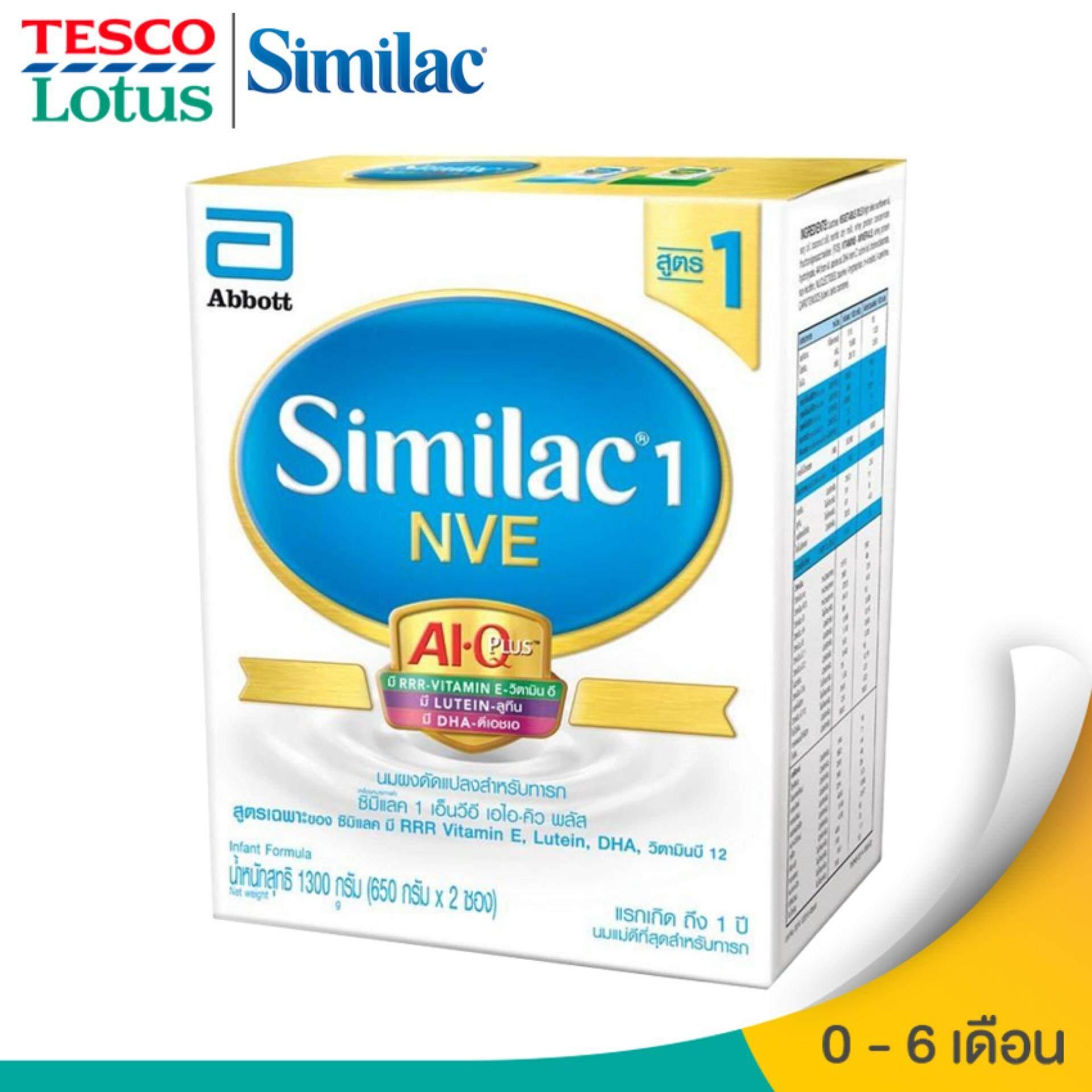ซื้อที่ไหน  SIMILAC ซิมิแลค นมผงสำหรับเด็ก ช่วงวัยที่ 1 เอไอ-คิว พลัส อินเทลลิ-โปร 1300 กรัม   รีวิว ของแท้