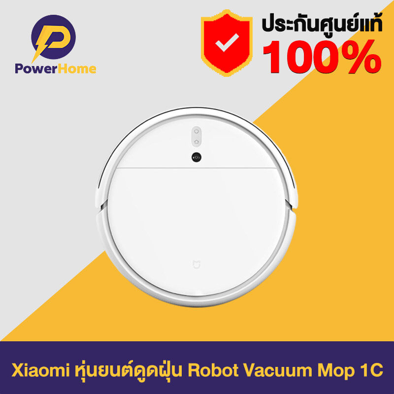 Xiaomi หุ่นยนต์ดูดฝุ่น-ถูพื้น Mi Robot Vacuum-Mop 1C