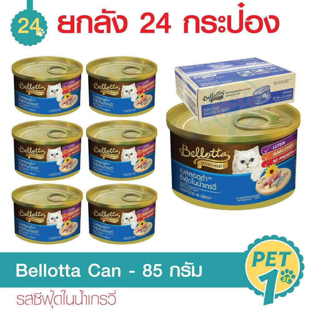 Bellotta Seafood In Gravy เบลลอตต้า ซีฟู้ดในน้ำเกรวี่ อาหารแมวชนิดเปียก (กระป๋อง) 85g*24 กระป๋อง By Pet First.