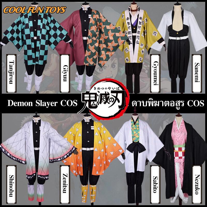 ชุดดาบพิฆาอสูร ชุดคอสเพลย์ดาบพิฆาตอสูร การ์ตูนอะนิเมะ ชุดเสื้อคลุม Anime Demon Slayer Kimetsu No Yaiba Kochou Shinobu Nezuko Zenitsu Giyuu Tanjirou Pretend Play Costume ( ของขวัญฟรี).