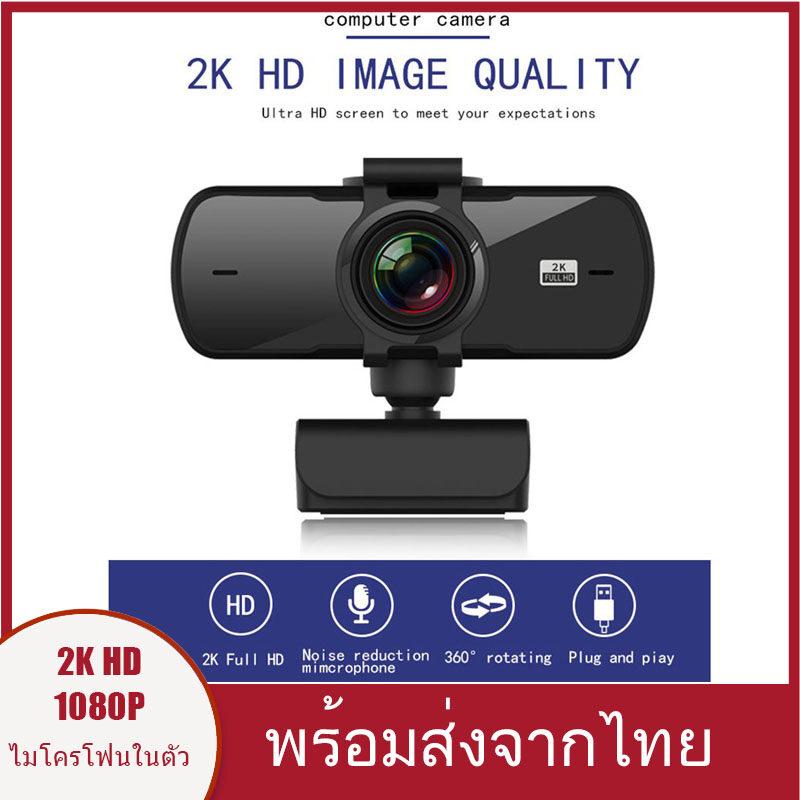 [พร้อมส่งจากไทย] เว็บแคม กล้องคอมพิวเตอร์ 1080p กล้องแล็ปท็อป กล้องเว็บแคม Pc05 Usb 2k ความละเอียดสูงพร้อมไมโครโฟน สนับสนุน 2k 1080p 720p วิดีโอคอลภาพ.