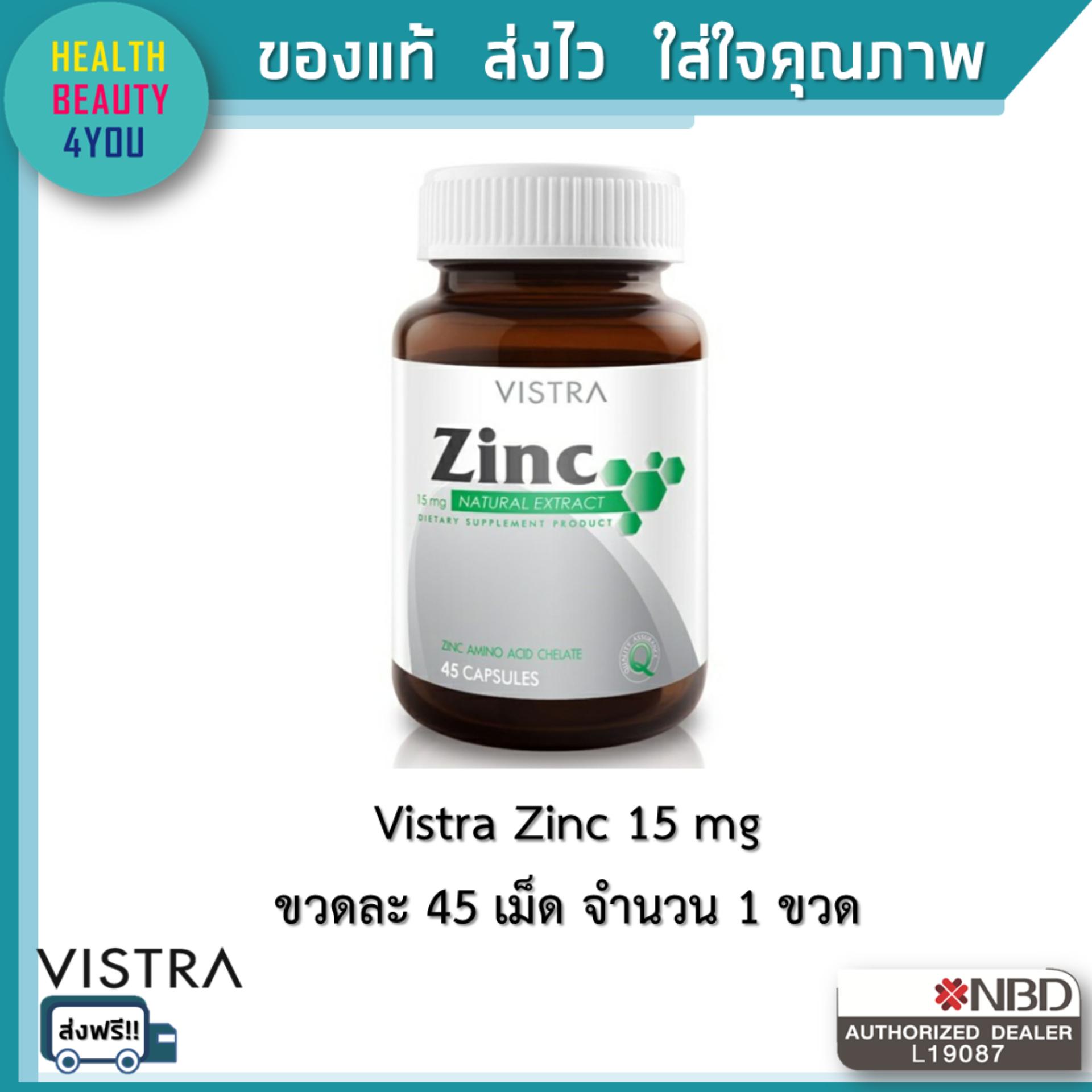 Vistra Zinc 15mg (45 เม็ด) [1 ขวด].