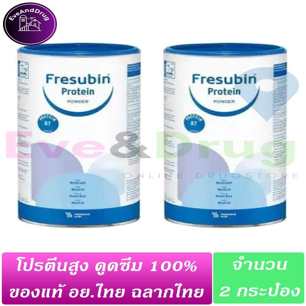 Fresubin Whey Protein Isolate Powder 300g ( 2 Can ) เวย์โปรตีน เฟรซูบิน ไอโซเลต ชนิดผง  ใช้โค๊ดลดอีก 2กระป๋อง.