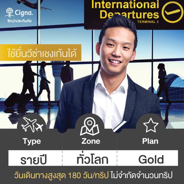 ประกันเดินทางต่างประเทศรายปี Wordwide แผน Gold (วันเดินทาง 180 วันต่อทริป) ไม่จำกัดจำนวนครั้งการเดินทาง