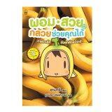 ซื้อ ผอม สวย กล้วยช่วยคุณได้ Nation Book Nation Book เป็นต้นฉบับ